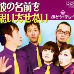 Budo Grape Radio – Vol 56-58
