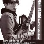 JRock247-DOPING-PANDA-GIGS-2007-03-Yutaka-Furukawa-01