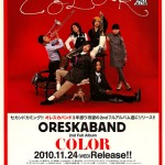 JRock247-ORESKABAND-Bridge-2010-11-Color-ad