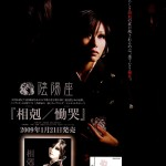 JRock247-Onmyouza-CD-Data-2009-02-A