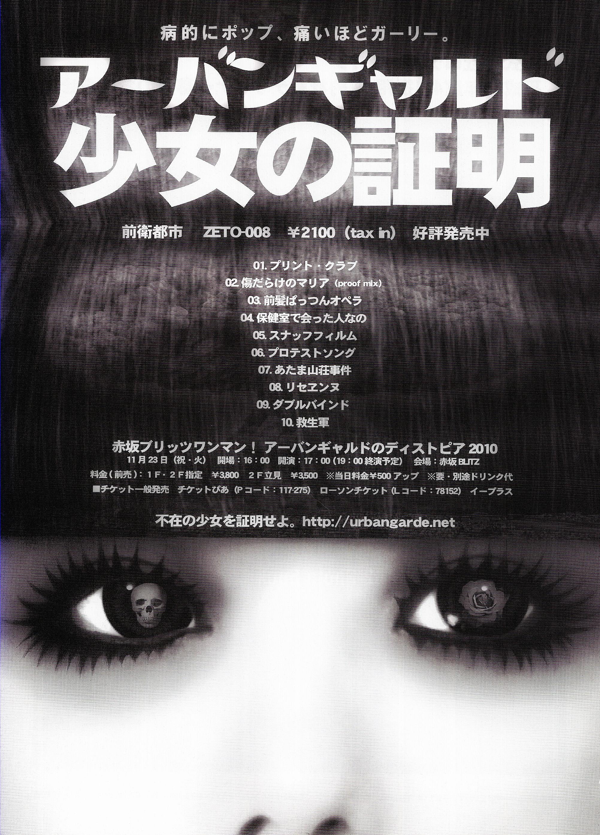 JRock247-Urbangarde-Shojo-no-Shomei-ad2010