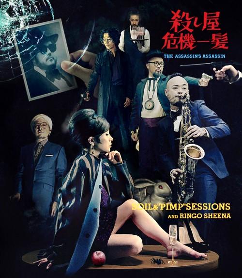 JRock247-Soil-and-Pimp-Session-The-Assassins-Assasin_300