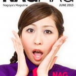 Quminco Grape featured on the cover of NagMag