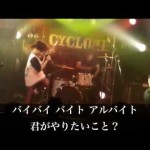 CANTOY – Arubaito no Pro (live)