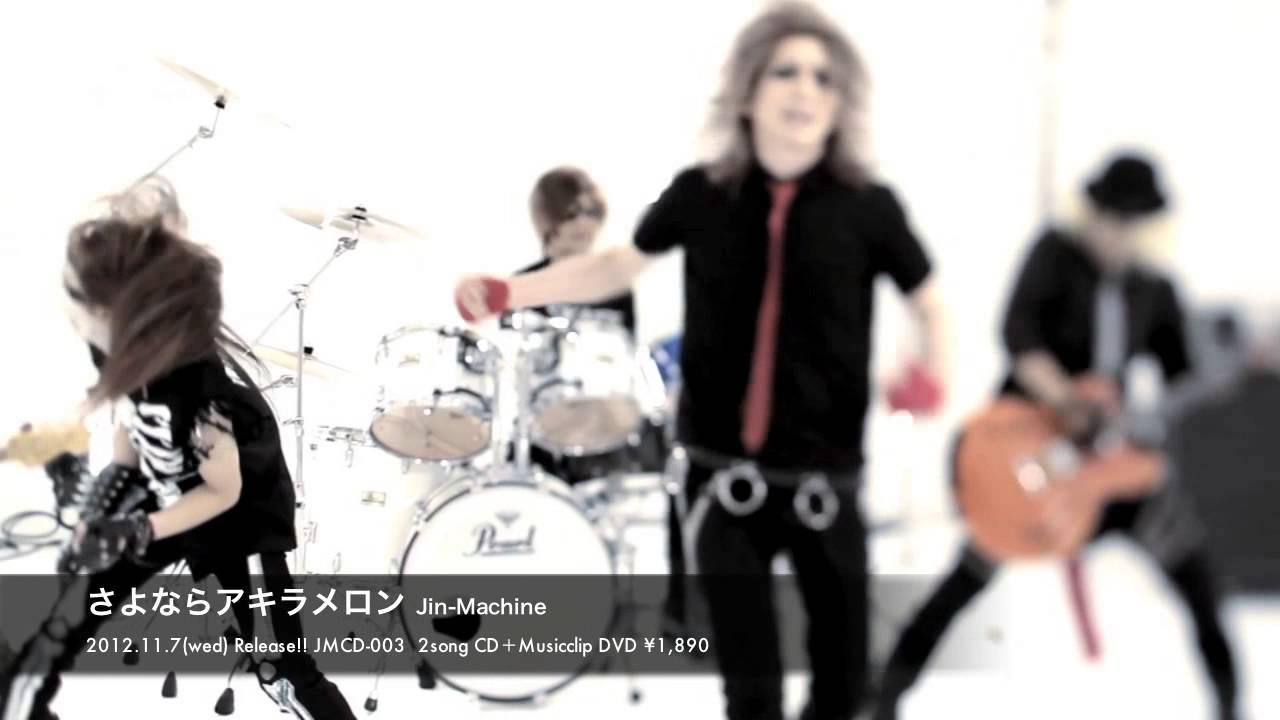 Jin-Machine – Sayonara Akirameron (teaser)