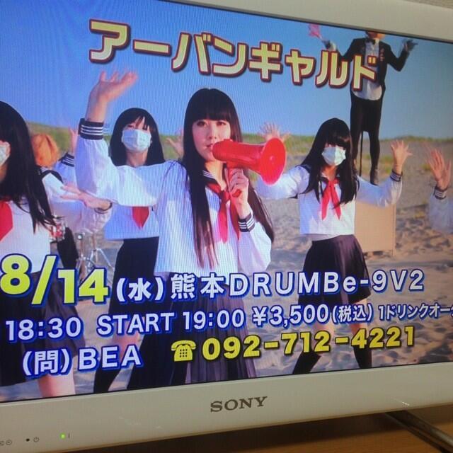 JRock247-URBANGARDE-Koi-to-Kakumaie-to-URBANGARDE-promo2