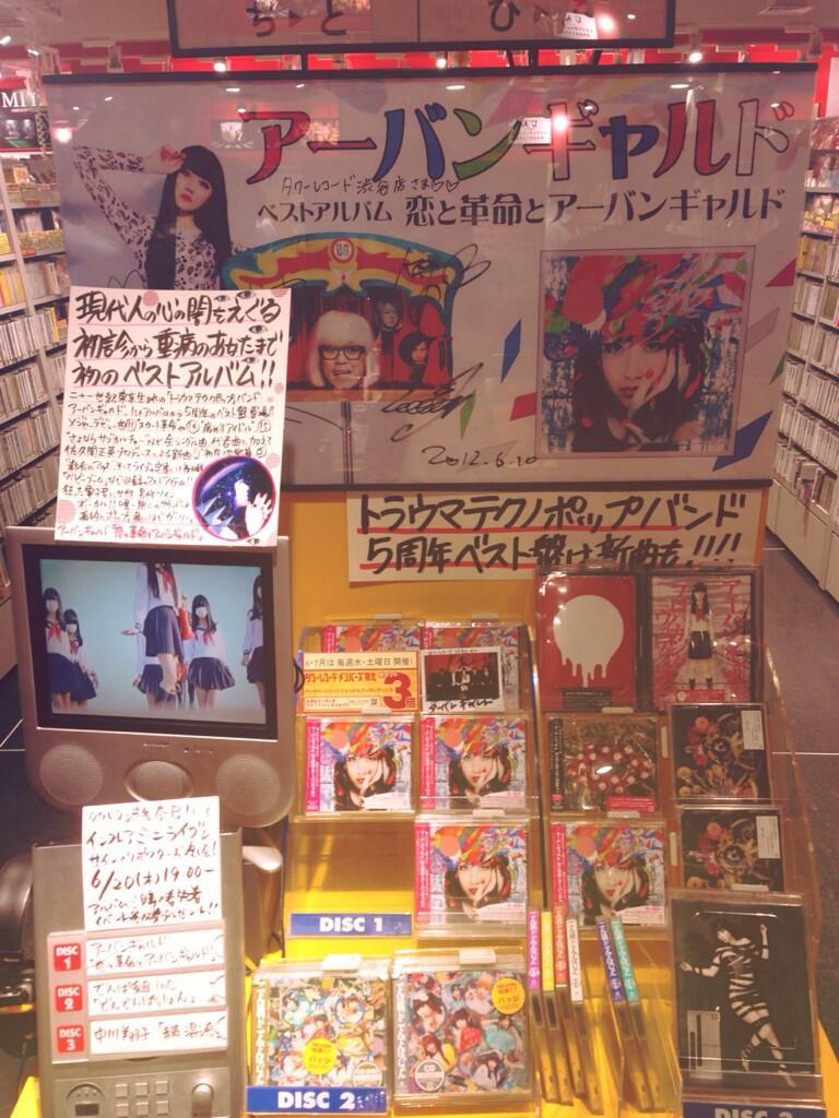 JRock247-URBANGARDE-Koi-to-Kakumaie-to-URBANGARDE-promo5