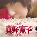 Hiroko Mano (ex. RAMPANT) reveals official website