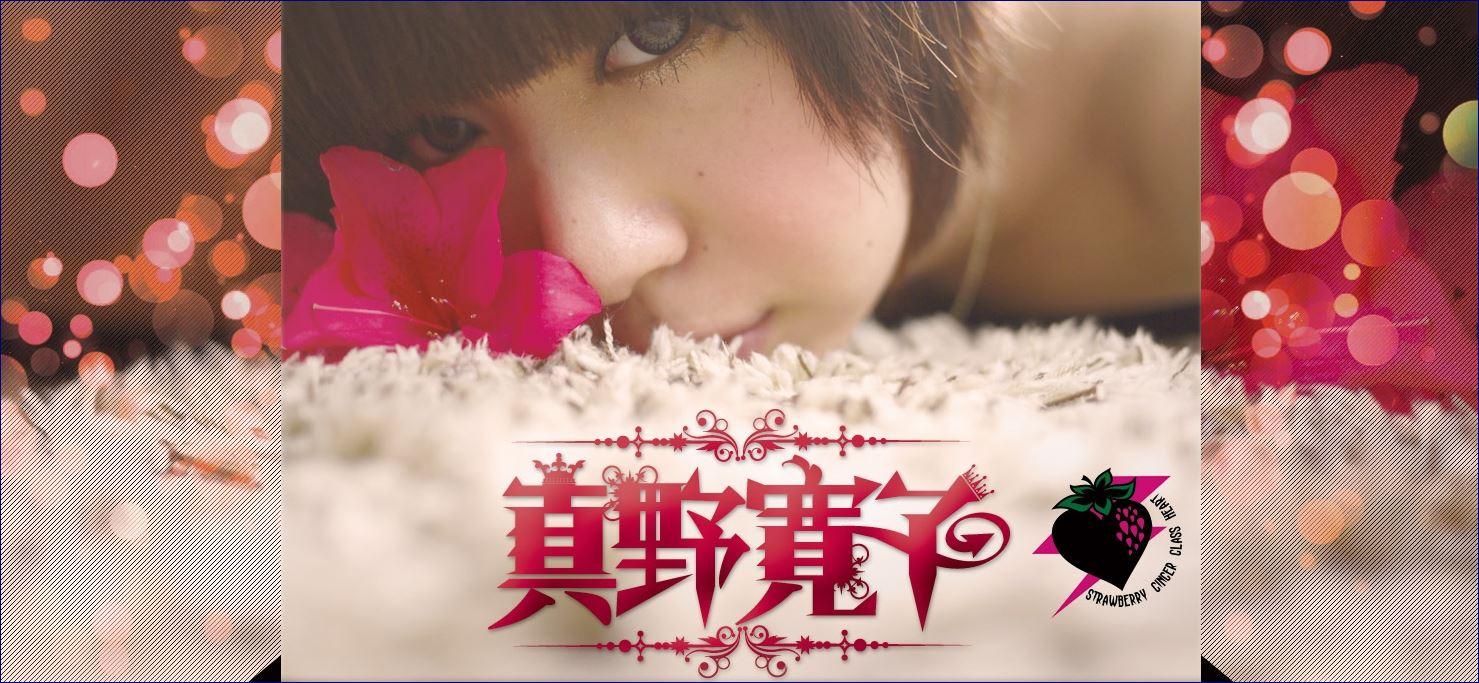 JRock247-Hiroko-Mano-website-open