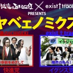 "Worldwide voting starts for exist†trace vs. Kaishin no ICHIGEKI ""YABENOMICS"" event"