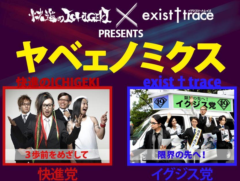 JRock247-exist-trace-Kaishin-no-Ichigeki-Yabenomics-A