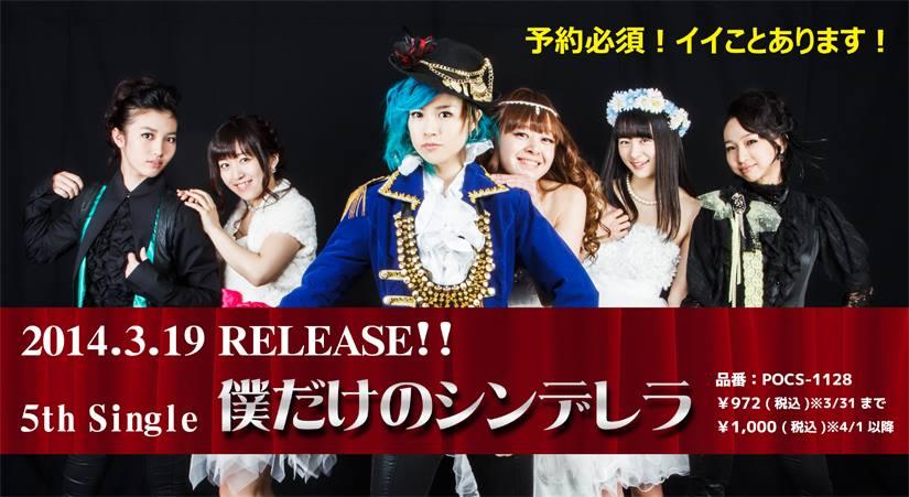 JRock247-Gacharic-Spin-Boku-Dake-no-Cinderella-promo1