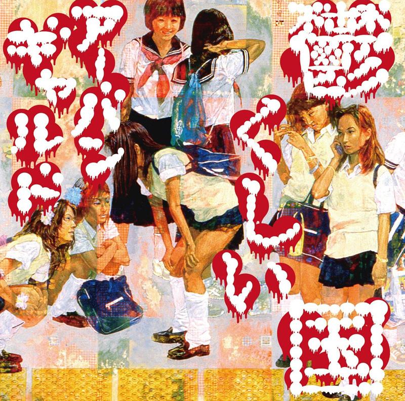 JRock247-URBANGARDE-Utsukushii-Kuni-jacket800