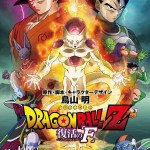 Maximum the Hormone song F chosen for Dragon Ball Z film