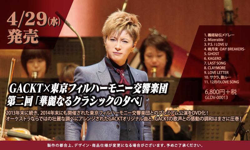 """Gackt x Tokyo Philharmonic Orchestra Dai 2 Kai """"Kareinaru Classic no Yube"""" / GACKT"""