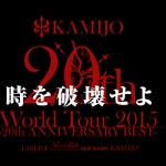 KAMIJO World Tour 2015 -20th ANNIVERSARY BEST- to hit New York and L.A.