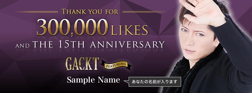 JRock247-Gackt-Facebook-300K-banner