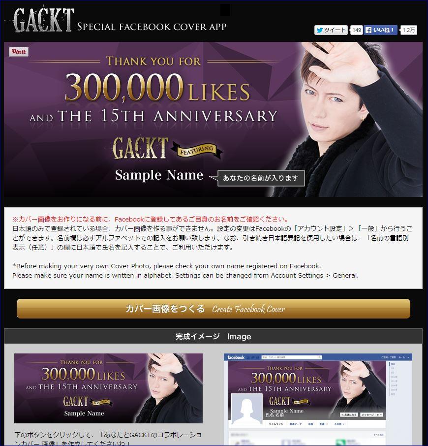 JRock247-Gackt-Facebook-300K-bannerB