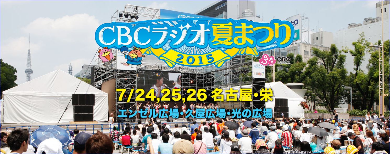 JRock247-Budo-Grape-CBC-Sakae-2015-07-26-H