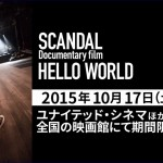 SCANDAL previews documentary film Hello, World