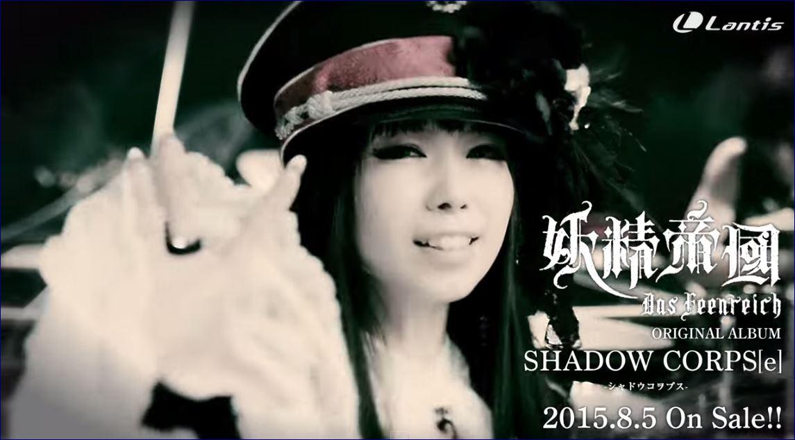 JRock247-Yousei-Teikoku-Shadow-Corpse-MV-1