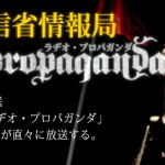 YOUSEI TEIKOKU begins Radio Propaganda for Shadow Corps(e)
