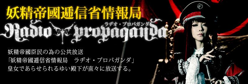 JRock247-Yousei-Teikoku-Shadow-Corpse-Radio-Propaganda-1