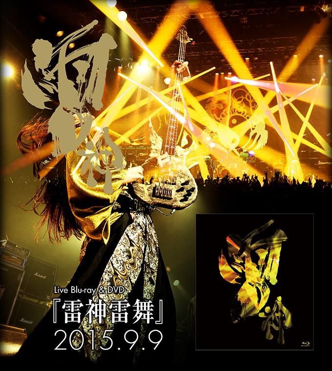 JRock247-Onmyouza-Raijin-Live-DVD-BD-2015