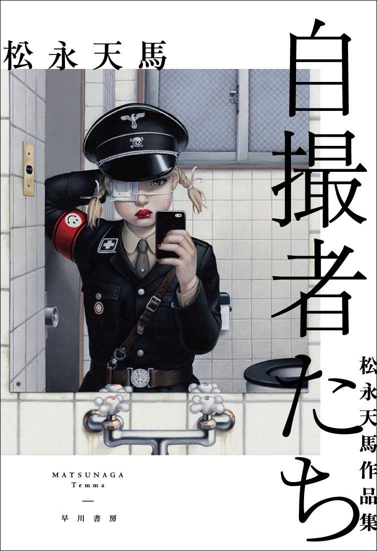 JRock247-URBANGARDE-Temma-Matsunaga-Jisatsushatachi-book-cover1