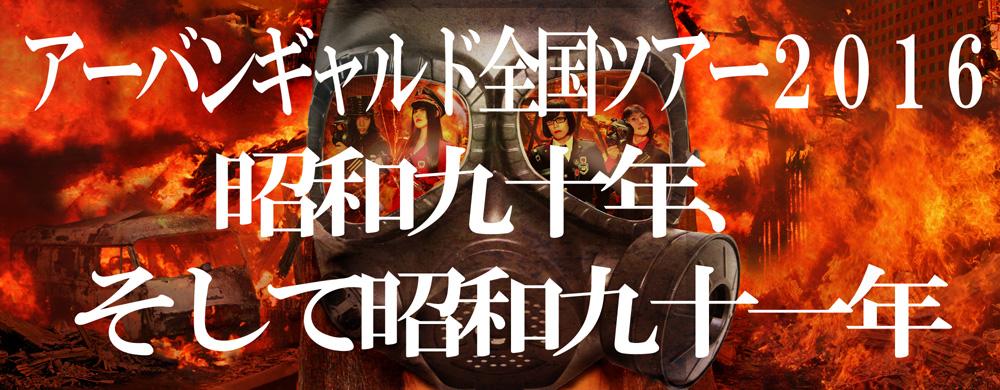 JRock247-URBANGARDE-2016-Japan-Tour-1000