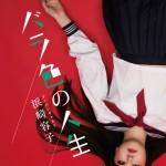 JRock247-Urbangarde-Yoko-Bara-Iro-No-Jinsei-announce-1-500