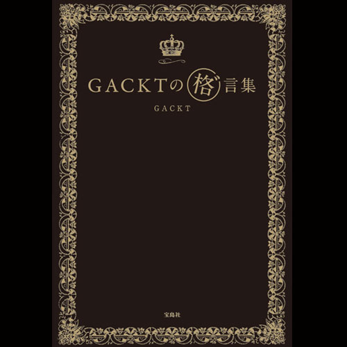 JRock247-Gackt-Gakugenshu-Quote-Book-0