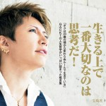 Gackt announces return of quote book Gakugenshu on Valentine's Day