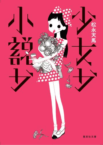 JRock247-URBANGARDE-Shoujo-ka-shousetsu-ka-cover