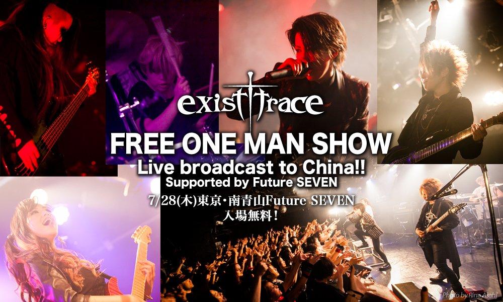 JRock247-exist-trace-2016-07-live-broadcast-China-2