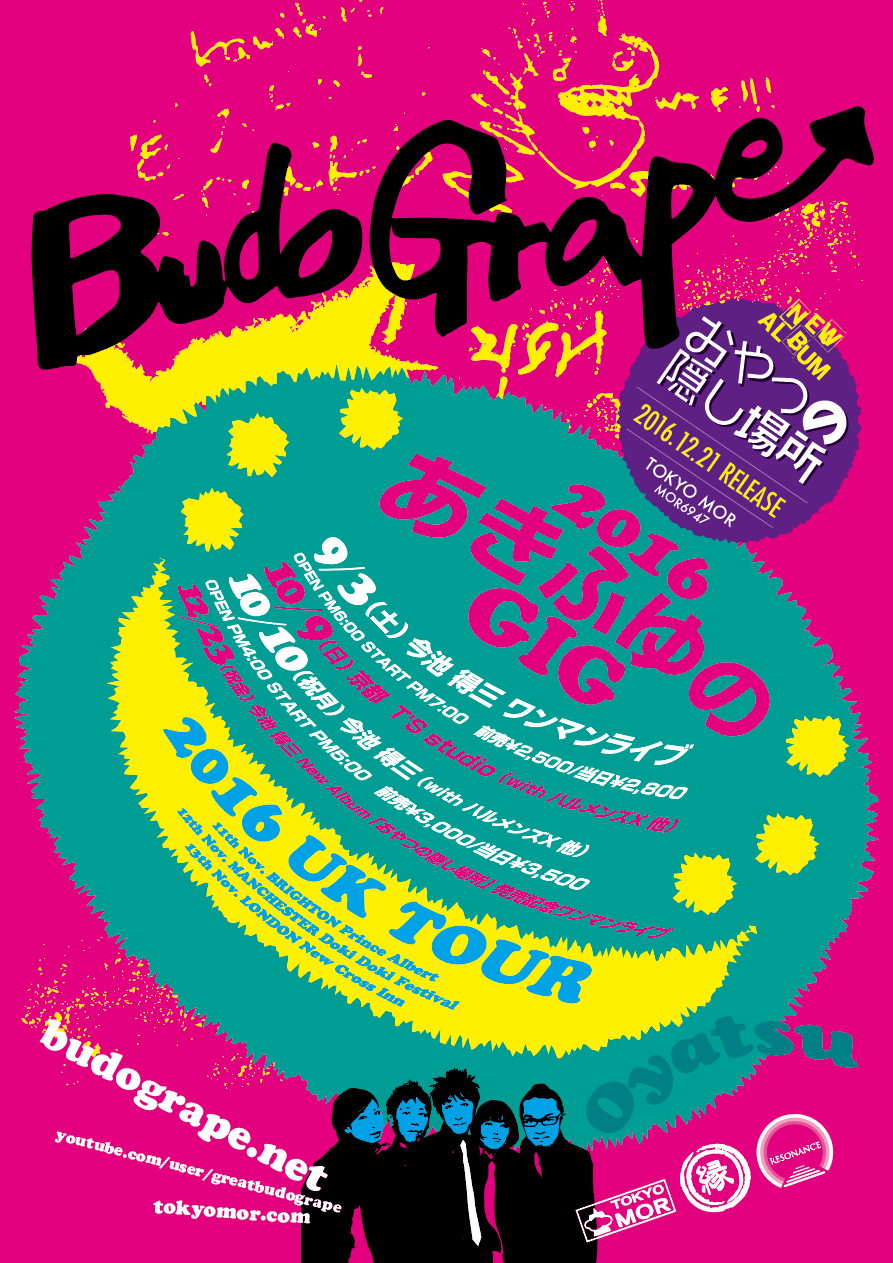 JRock247-Budo-Grape-UK-Tour-poster-20160905