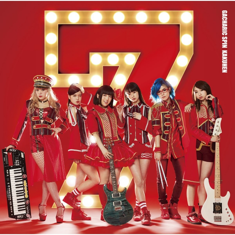 JRock247-Gacharic-Spin-Kakuhen-Type-A