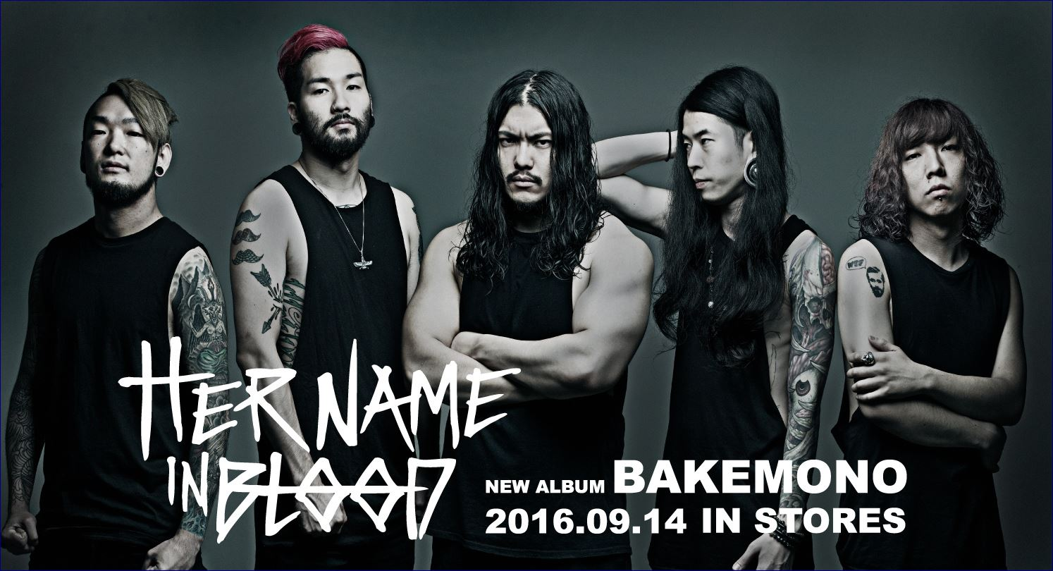 Her Name: HER NAME IN BLOOD Announces New Album BAKEMONO