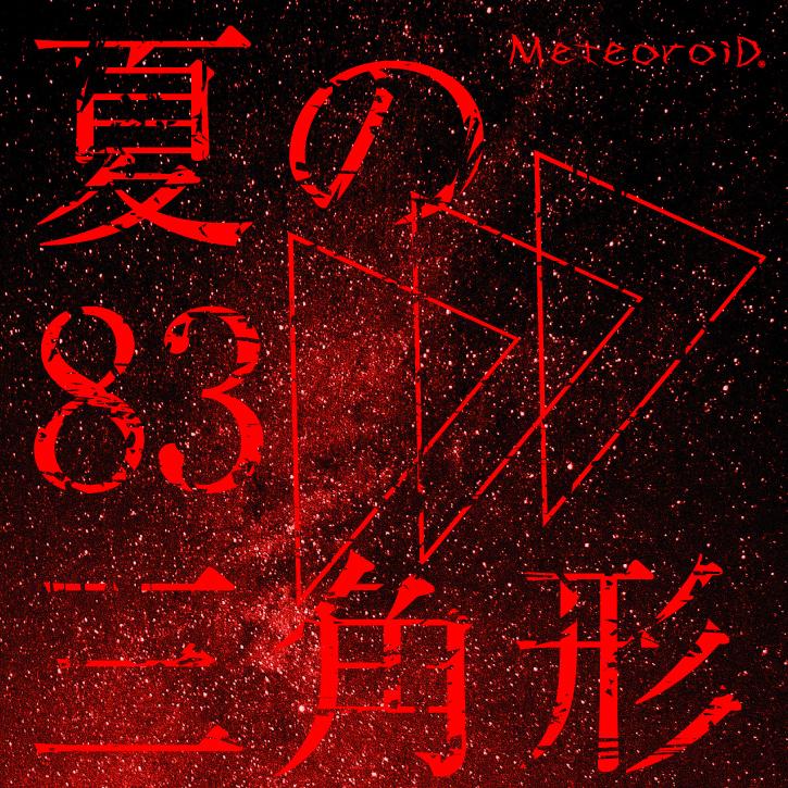 JRock247-MeteoroiD-Natsu no-83-Sankakukei-CD