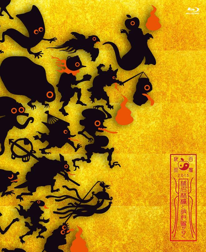 JRock247-Shiina-Ringo-to-Kyatsura-ga-Yuku-Hyakkiyako-cover
