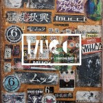 JRock247-MUCC-Best-II-Coupling-II-limited-edition-case
