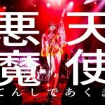 Urbangarde releases twisted Christmas live album Tenshi de Akuma