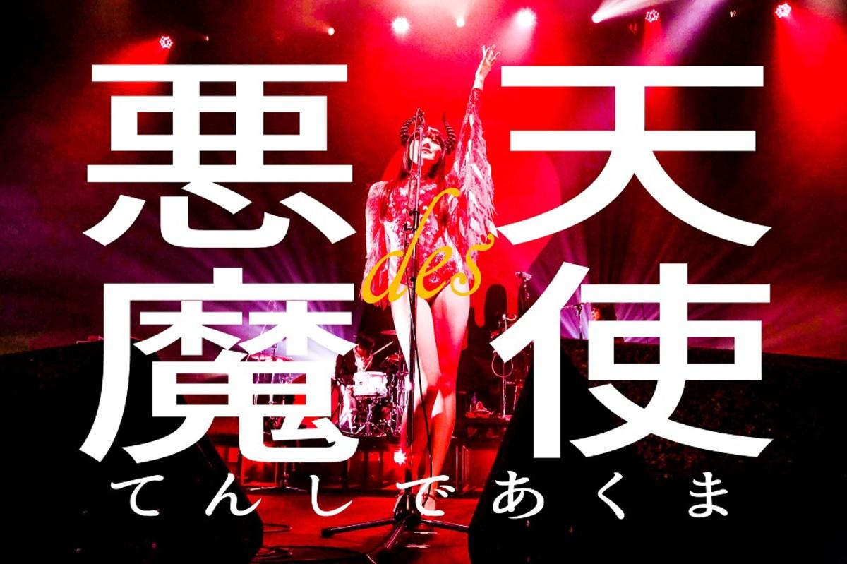 JRock247-URBANGARDE-Tenshi-de-Akuma-live-CD-A