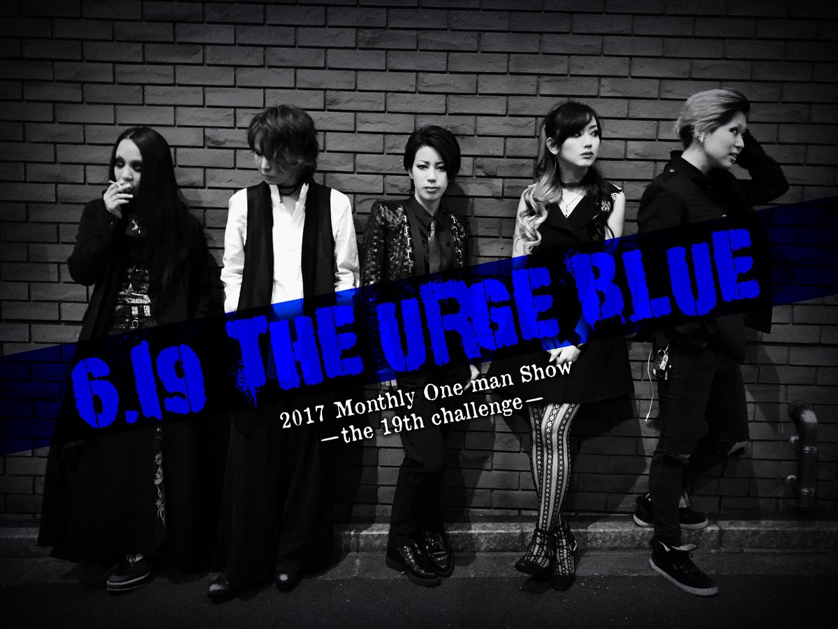 JRock247-exist-trace-19th-Challenge-Urge-Blue-2017-06