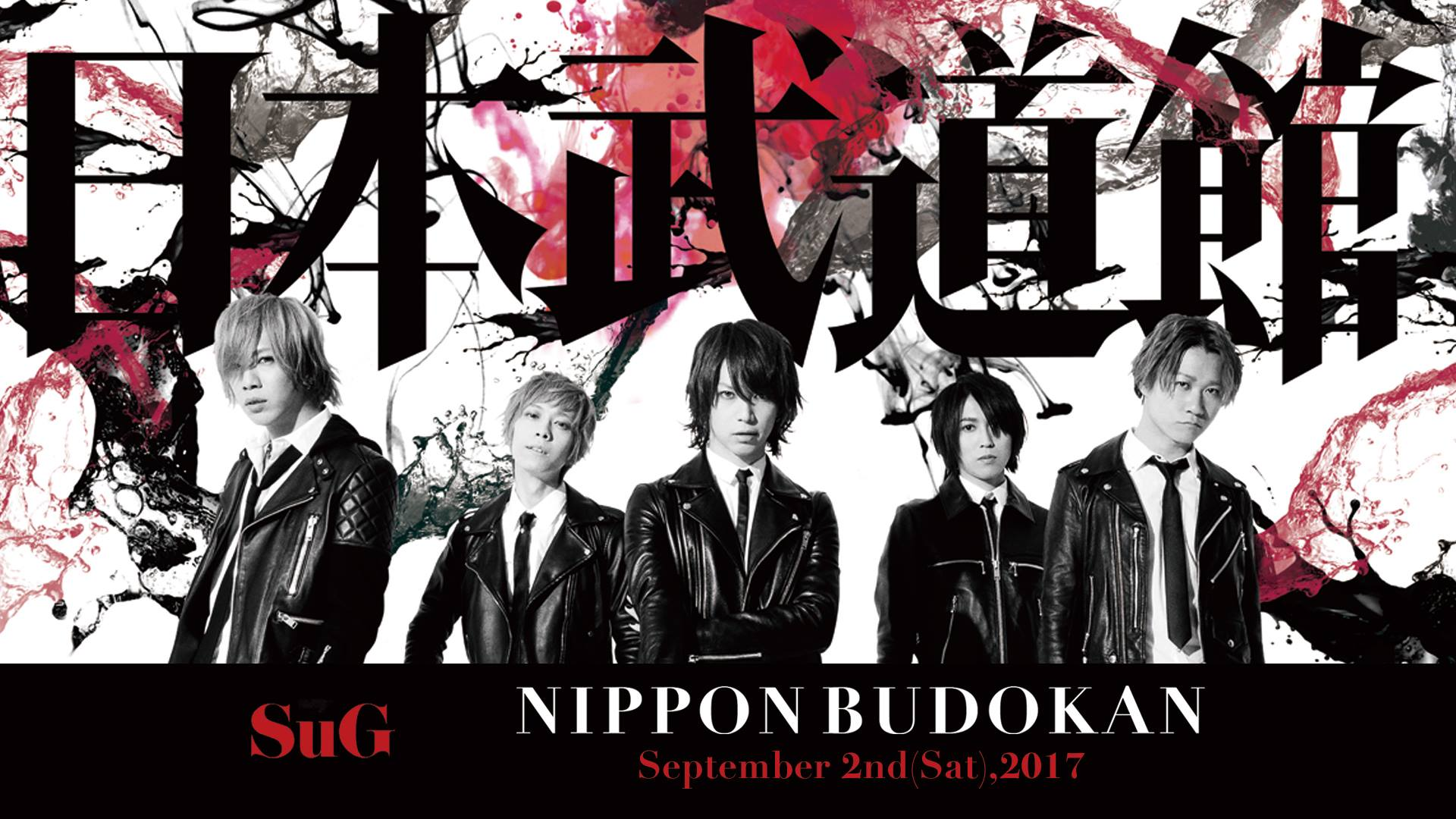 JRock247-SuG-Heavy-Positive-Rock-worldwide-tickets-2017-A