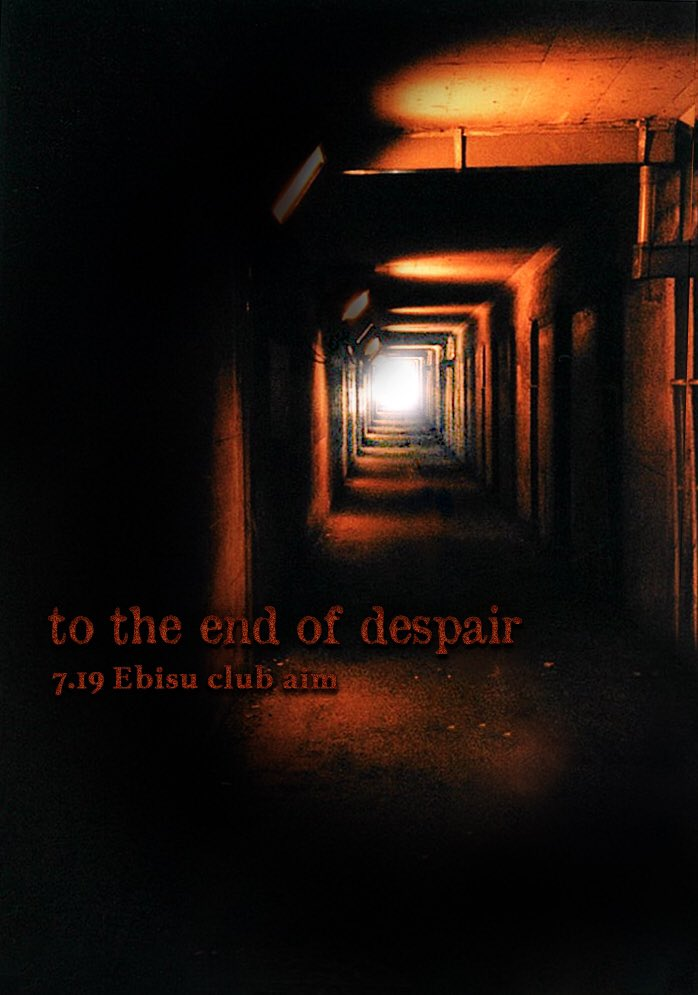 JRock247-exist-trace-to-the-end-of-depair-promo-1