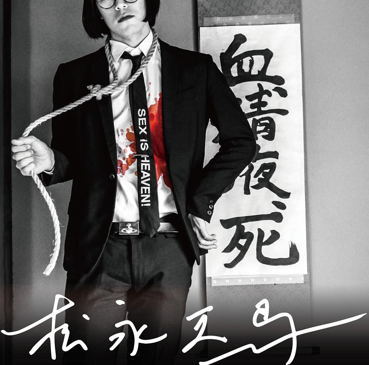 JRock247-URBANGARDE-Temma-Matsunaga-CD-limited