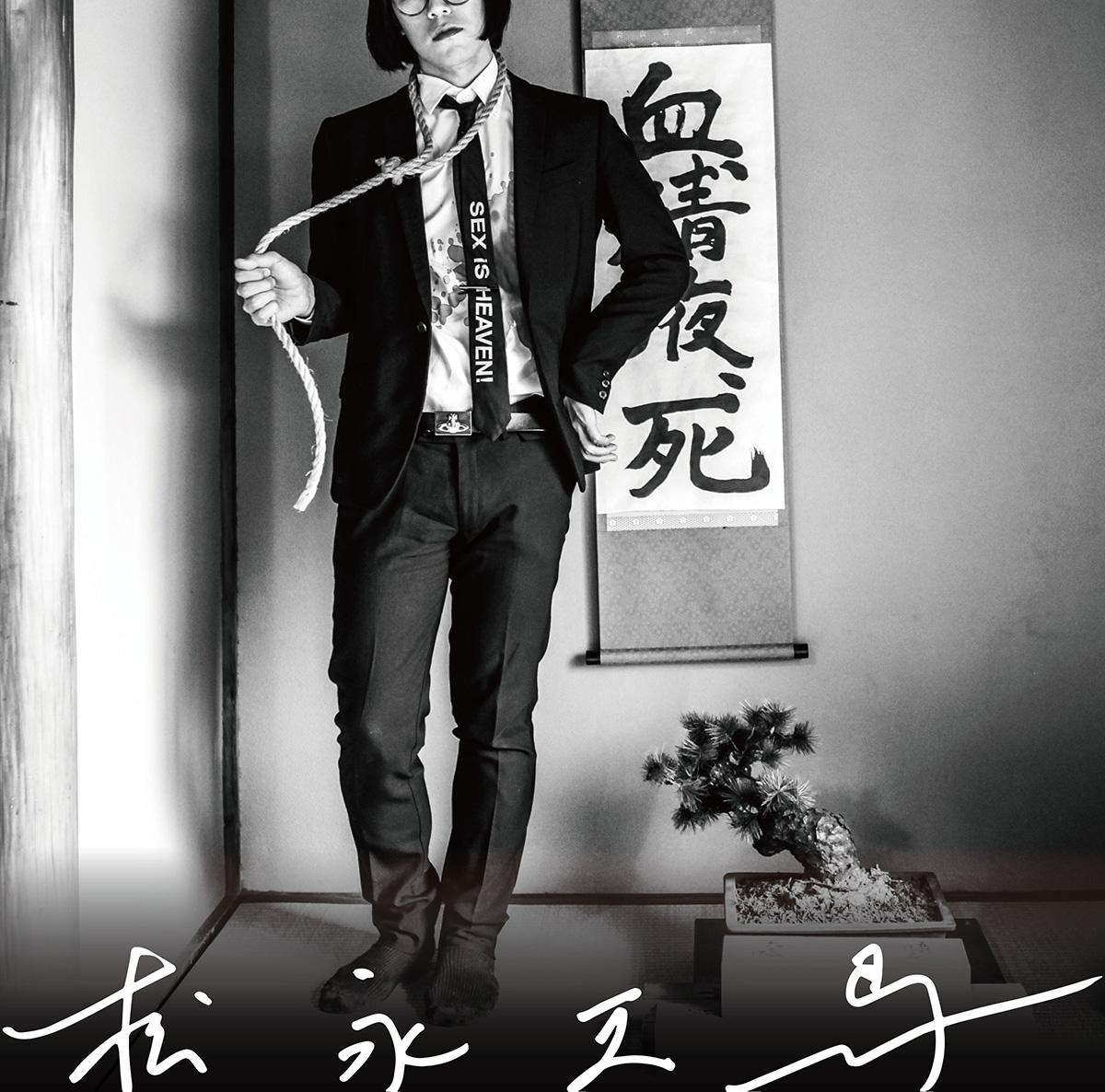 JRock247-URBANGARDE-Temma-Matsunaga-CD-regular