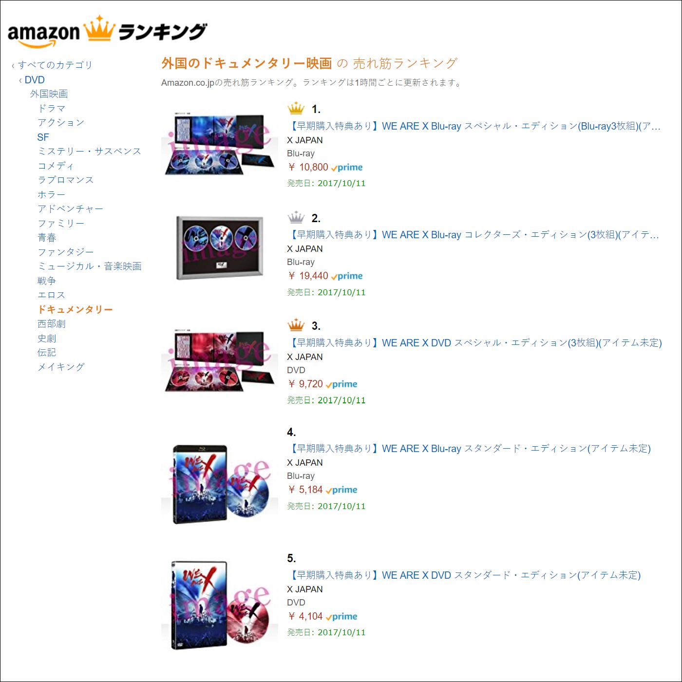 JRock247-We-Are-X-Japan-Blu-Ray-Amazon-Documentary-2017-07-11A