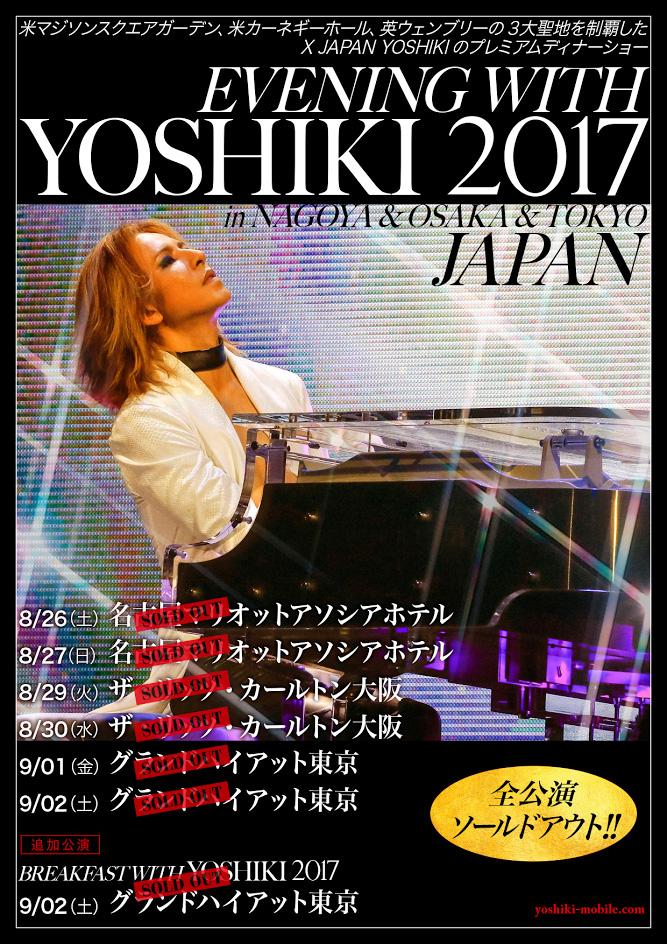 JRock247-Yoshiki-Dinner-Show-2017-Tour-Poster-SoldOut